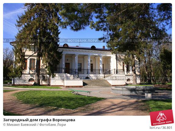 Загородный дом графа Воронцова, фото № 36801, снято 29 апреля 2007 г. (c) Михаил Баевский / Фотобанк Лори