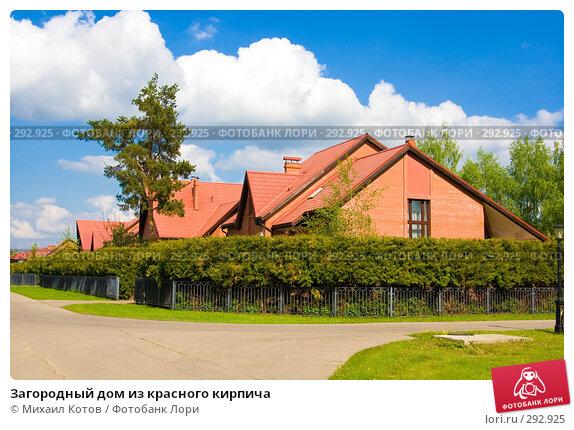 Загородный дом из красного кирпича, фото № 292925, снято 11 мая 2008 г. (c) Михаил Котов / Фотобанк Лори