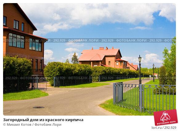 Загородный дом из красного кирпича, фото № 292929, снято 11 мая 2008 г. (c) Михаил Котов / Фотобанк Лори