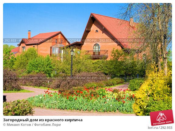 Загородный дом из красного кирпича, фото № 292933, снято 12 мая 2008 г. (c) Михаил Котов / Фотобанк Лори