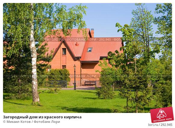 Загородный дом из красного кирпича, фото № 292945, снято 12 мая 2008 г. (c) Михаил Котов / Фотобанк Лори