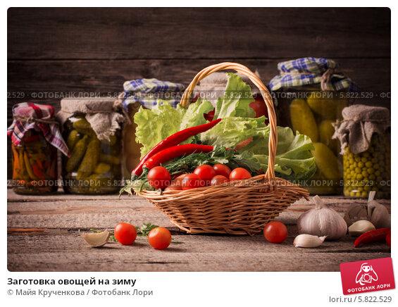 Купить «Заготовка овощей на зиму», фото № 5822529, снято 5 апреля 2014 г. (c) Майя Крученкова / Фотобанк Лори