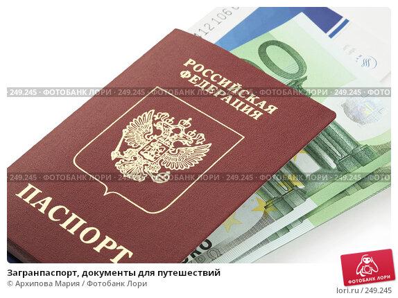 Загранпаспорт, документы для путешествий, фото № 249245, снято 12 апреля 2008 г. (c) Архипова Мария / Фотобанк Лори