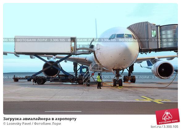 Купить «Загрузка авиалайнера в аэропорту», фото № 3300105, снято 5 января 2010 г. (c) Losevsky Pavel / Фотобанк Лори