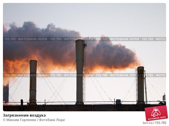 Загрязнение воздуха, фото № 155785, снято 23 февраля 2007 г. (c) Максим Горпенюк / Фотобанк Лори