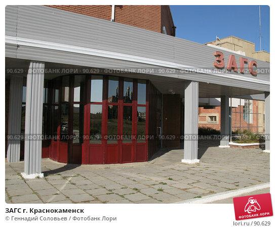 ЗАГС г. Краснокаменск, фото № 90629, снято 24 сентября 2007 г. (c) Геннадий Соловьев / Фотобанк Лори