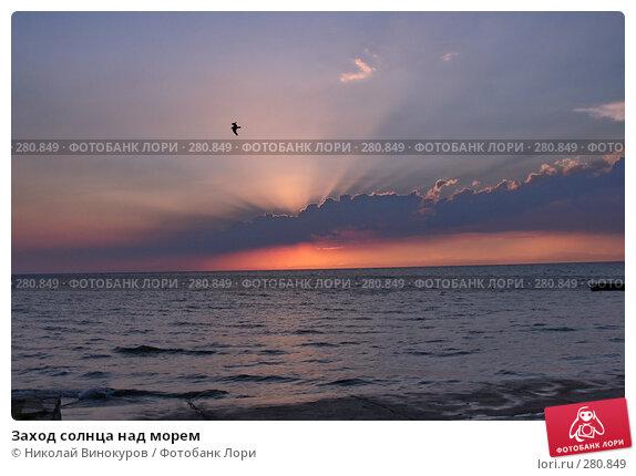 Купить «Заход солнца над морем», эксклюзивное фото № 280849, снято 22 ноября 2017 г. (c) Николай Винокуров / Фотобанк Лори