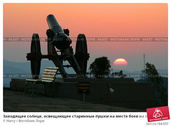 Купить «Заходящее солнце, освещающее старинные пушки на месте боев на перевале Шипка, Болгария», фото № 64037, снято 30 июля 2005 г. (c) Harry / Фотобанк Лори