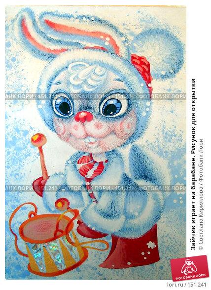 Зайчик играет на барабане. Рисунок для открытки, фото № 151241, снято 12 августа 2006 г. (c) Светлана Кириллова / Фотобанк Лори