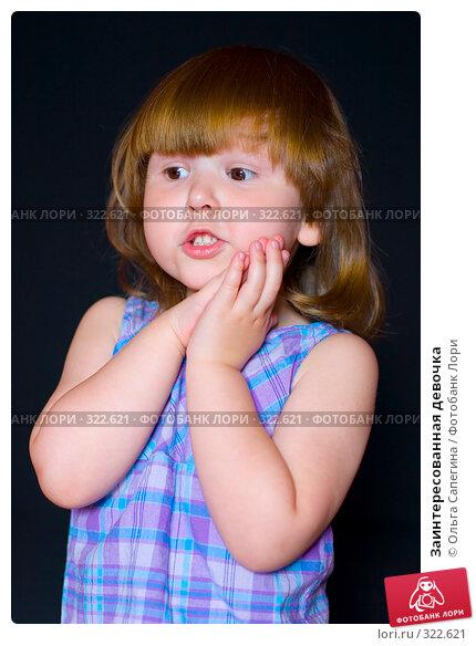 Заинтересованная девочка, фото № 322621, снято 3 мая 2007 г. (c) Ольга Сапегина / Фотобанк Лори