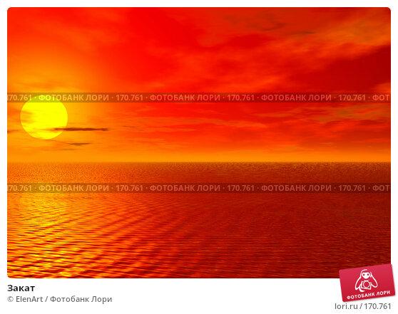 Закат, иллюстрация № 170761 (c) ElenArt / Фотобанк Лори