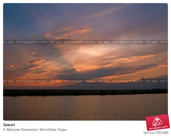 Закат, фото № 307685, снято 27 августа 2007 г. (c) Максим Пименов / Фотобанк Лори