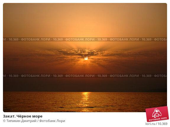 Купить «Закат. Чёрное море», фото № 10369, снято 12 августа 2006 г. (c) Типикин Дмитрий / Фотобанк Лори