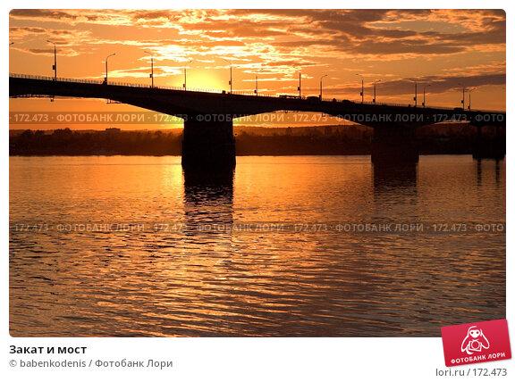 Закат и мост, фото № 172473, снято 13 июля 2005 г. (c) Бабенко Денис Юрьевич / Фотобанк Лори