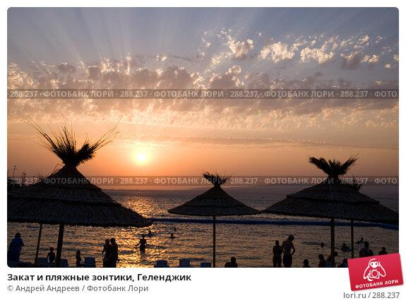Закат и пляжные зонтики, Геленджик, фото № 288237, снято 4 сентября 2007 г. (c) Андрей Андреев / Фотобанк Лори