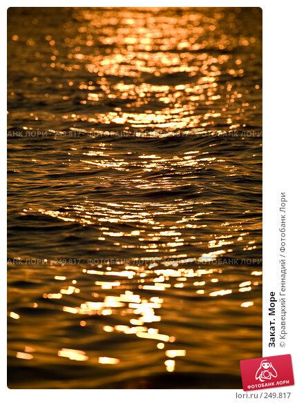 Закат. Море, фото № 249817, снято 6 августа 2006 г. (c) Кравецкий Геннадий / Фотобанк Лори