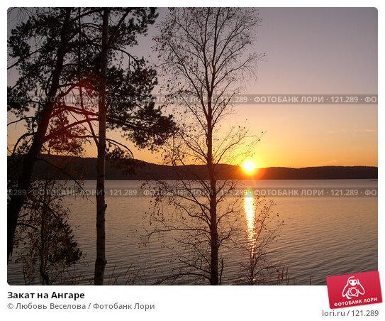 Закат на Ангаре, фото № 121289, снято 29 сентября 2007 г. (c) Любовь Веселова / Фотобанк Лори