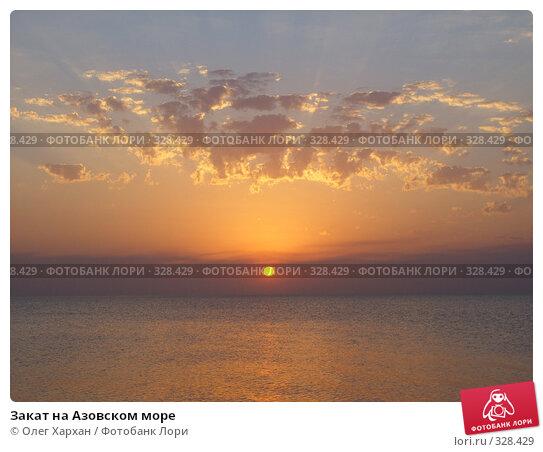 Закат на Азовском море, фото № 328429, снято 6 сентября 2007 г. (c) Олег Хархан / Фотобанк Лори