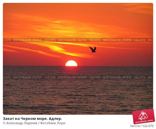 Закат на Черном море. Адлер., фото № 122073, снято 19 сентября 2004 г. (c) Александр Леденев / Фотобанк Лори