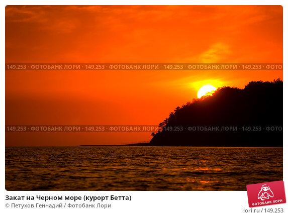 Закат на Черном море (курорт Бетта), фото № 149253, снято 12 августа 2007 г. (c) Петухов Геннадий / Фотобанк Лори