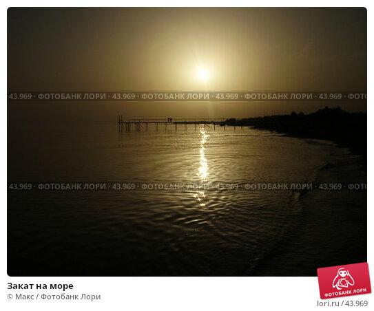 Закат на море, фото № 43969, снято 7 мая 2007 г. (c) Макс / Фотобанк Лори