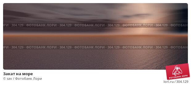 Закат на море, иллюстрация № 304129 (c) sav / Фотобанк Лори