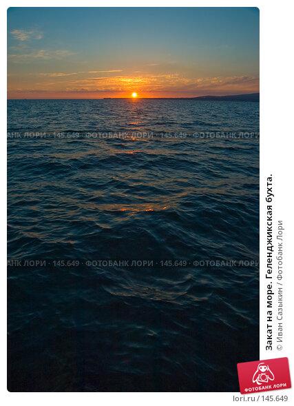Купить «Закат на море. Геленджикская бухта.», фото № 145649, снято 27 сентября 2003 г. (c) Иван Сазыкин / Фотобанк Лори