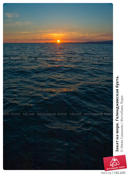 Закат на море. Геленджикская бухта., фото № 145649, снято 27 сентября 2003 г. (c) Иван Сазыкин / Фотобанк Лори