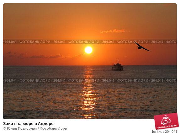 Закат на море в Адлере, фото № 204041, снято 13 сентября 2006 г. (c) Юлия Селезнева / Фотобанк Лори