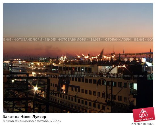 Купить «Закат на Ниле. Луксор», фото № 189065, снято 15 января 2008 г. (c) Яков Филимонов / Фотобанк Лори