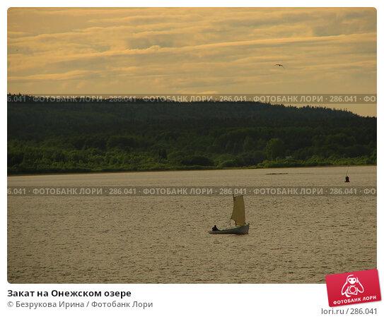 Закат на Онежском озере, фото № 286041, снято 14 июня 2007 г. (c) Безрукова Ирина / Фотобанк Лори