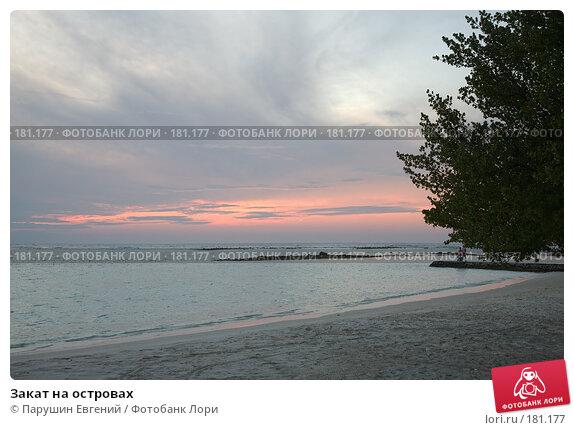 Закат на островах, фото № 181177, снято 25 февраля 2017 г. (c) Парушин Евгений / Фотобанк Лори