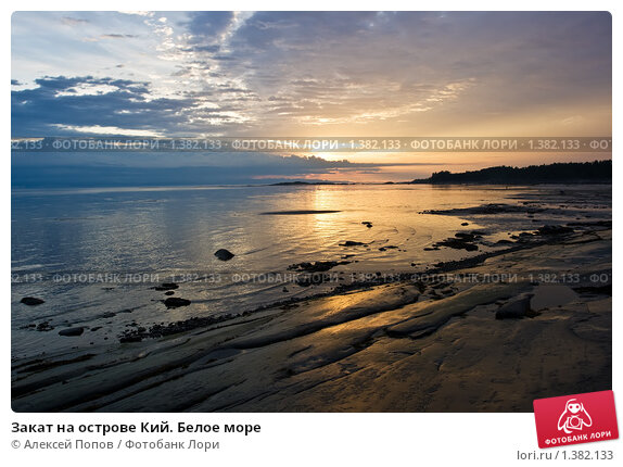 Закат на острове Кий. Белое море. Стоковое фото, фотограф Алексей Попов / Фотобанк Лори
