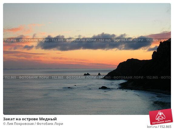 Закат на острове Медный, фото № 152865, снято 13 июля 2006 г. (c) Лия Покровская / Фотобанк Лори