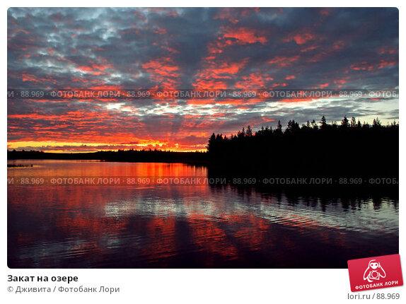 Купить «Закат на озере», фото № 88969, снято 17 июля 2007 г. (c) Дживита / Фотобанк Лори