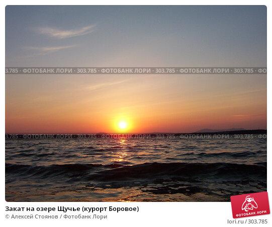 Купить «Закат на озере Щучье (курорт Боровое)», фото № 303785, снято 8 мая 2004 г. (c) Алексей Стоянов / Фотобанк Лори
