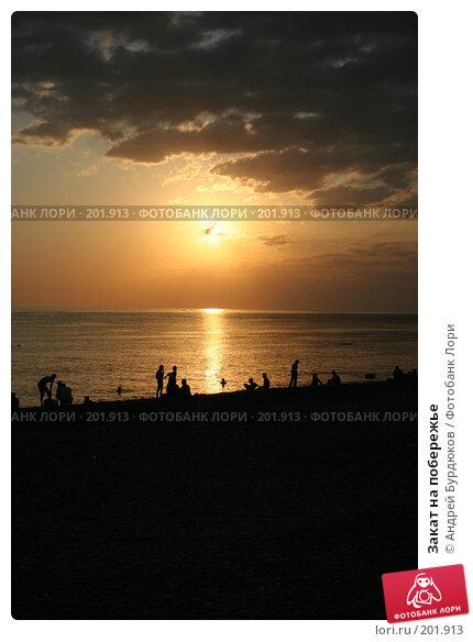 Закат на побережье, фото № 201913, снято 11 августа 2007 г. (c) Андрей Бурдюков / Фотобанк Лори