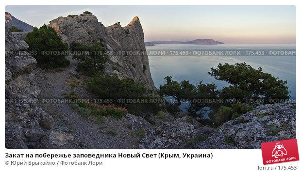 Закат на побережье заповедника Новый Свет (Крым, Украина), фото № 175453, снято 26 октября 2016 г. (c) Юрий Брыкайло / Фотобанк Лори