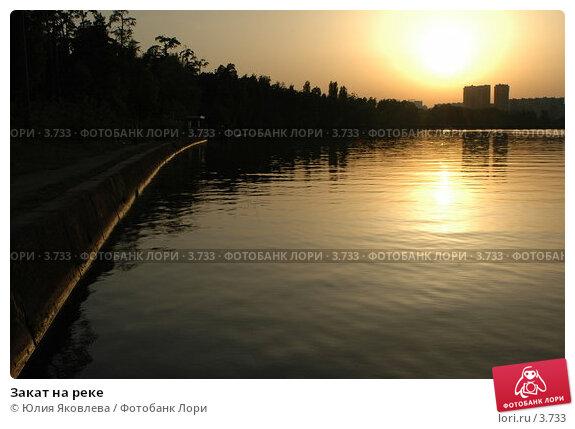Закат на реке, фото № 3733, снято 4 июня 2006 г. (c) Юлия Яковлева / Фотобанк Лори
