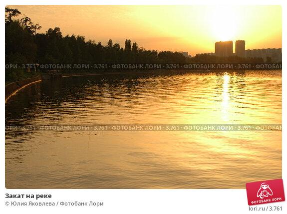 Закат на реке, фото № 3761, снято 4 июня 2006 г. (c) Юлия Яковлева / Фотобанк Лори