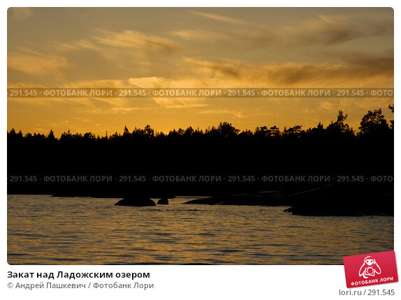 Закат над Ладожским озером, фото № 291545, снято 1 июня 2007 г. (c) Андрей Пашкевич / Фотобанк Лори