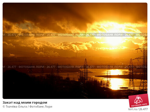 Закат над моим городом, фото № 26477, снято 17 декабря 2006 г. (c) Ткачёва Ольга / Фотобанк Лори