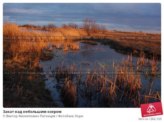 Закат над небольшим озером, фото № 262133, снято 26 марта 2004 г. (c) Виктор Филиппович Погонцев / Фотобанк Лори