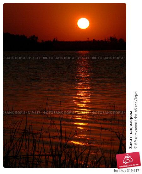 Закат над озером, фото № 319617, снято 1 июня 2005 г. (c) A Челмодеев / Фотобанк Лори