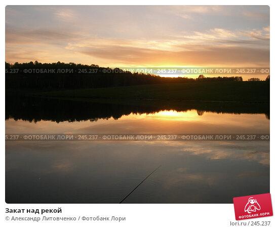 Закат над рекой, фото № 245237, снято 25 мая 2006 г. (c) Александр Литовченко / Фотобанк Лори
