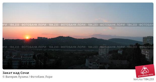 Купить «Закат над Сочи», фото № 184233, снято 28 июля 2006 г. (c) Валерия Потапова / Фотобанк Лори
