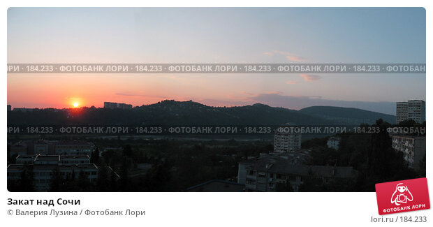Закат над Сочи, фото № 184233, снято 28 июля 2006 г. (c) Валерия Потапова / Фотобанк Лори