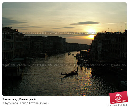 Закат над Венецией, фото № 110265, снято 5 ноября 2006 г. (c) Бутинова Елена / Фотобанк Лори
