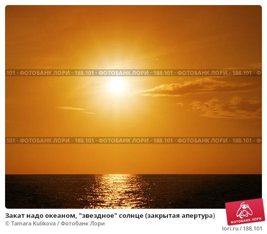 """Закат надо океаном, """"звездное"""" солнце (закрытая апертура), фото № 188101, снято 31 декабря 2007 г. (c) Tamara Kulikova / Фотобанк Лори"""