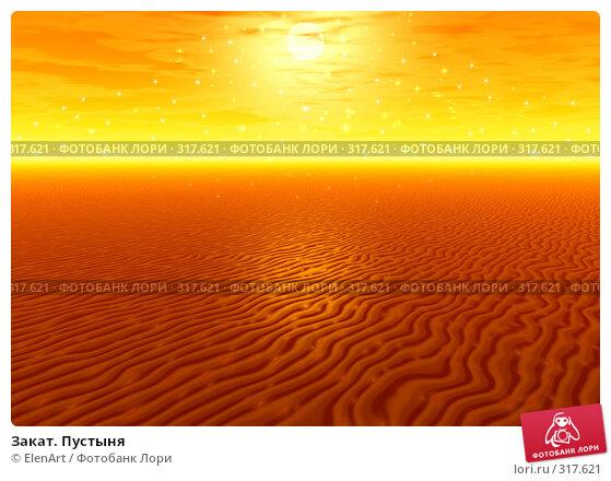 Закат. Пустыня, иллюстрация № 317621 (c) ElenArt / Фотобанк Лори